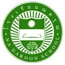 โรงเรียน ณ ดรุณ | โรงเรียน อนุบาล ประถม มัธยม นานาชาติ ภาคอังกฤษ ภาคฤดูร้อน