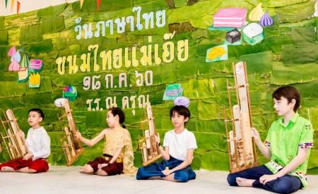 Thai Day 1